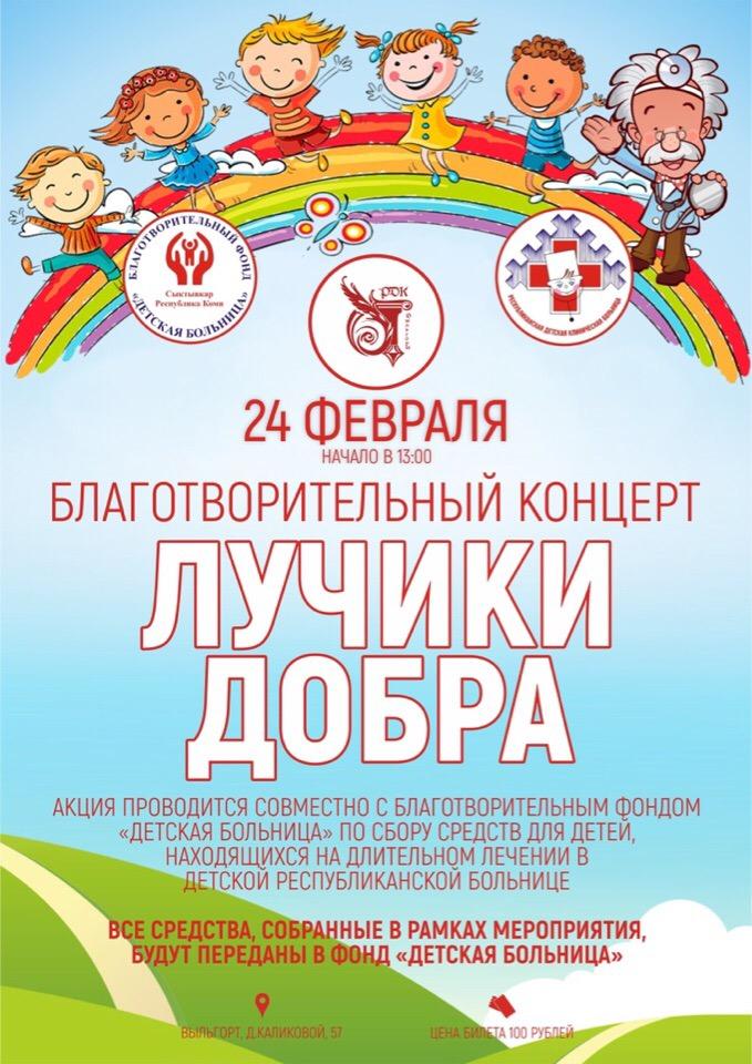 Благотворительный концерт «Лучики Добра» @ РДК с.Выльгорт
